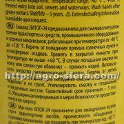 Смазка-пластичная-Юкойл-ЛИТОЛ-24-(0.8-кг)-YUKOIL-(33)