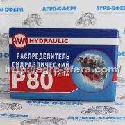 Р80-3.1-222-Н-AVN-(1200)