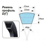 Ремни профиль Д(Г) 32х19 мм